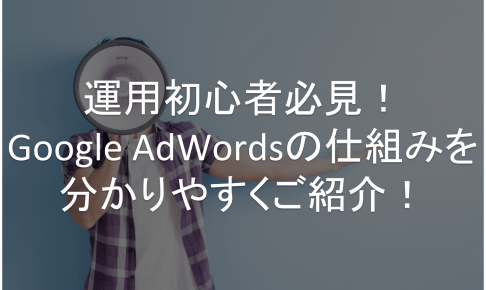 Google AdWords,仕組み