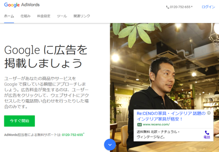Google AdWords(アドワーズ)