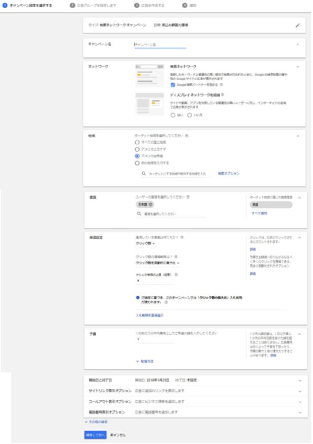 検索ネットワーク設定