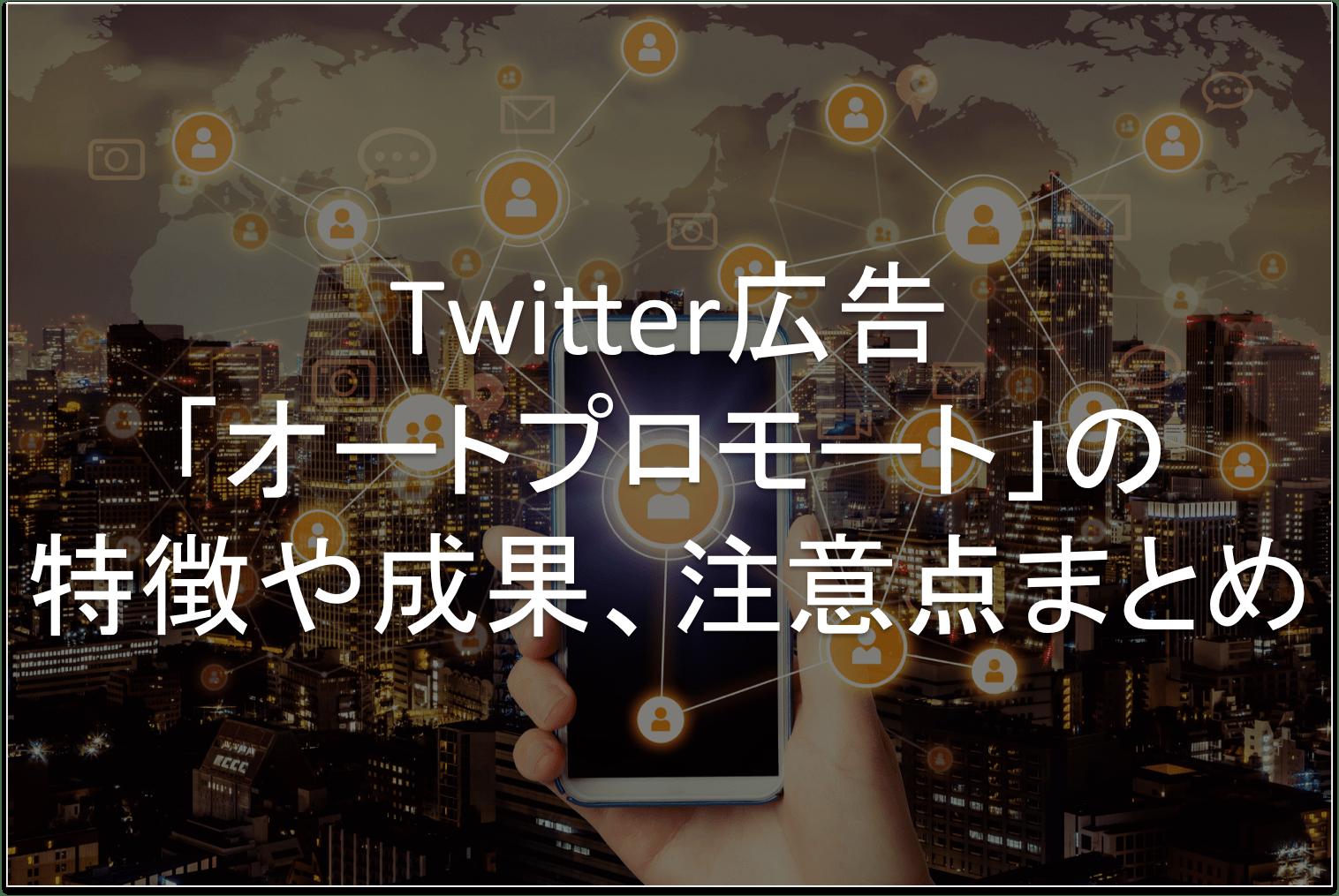 Twitter広告 オ―トプロモート