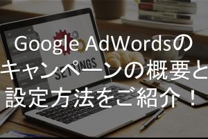 Google AdWords,キャンペーン
