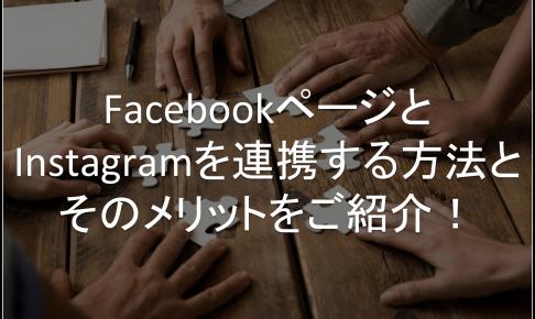 Facebookページ instagram 連携
