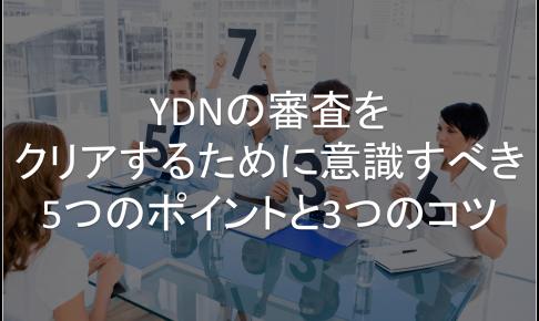 YDN 審査