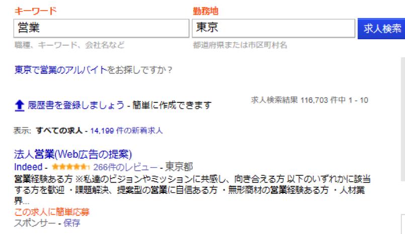 検索キーワード「営業」×「東京」
