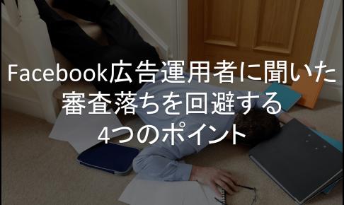Facebook広告 審査