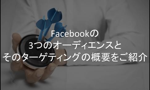 Facebook ターゲティング