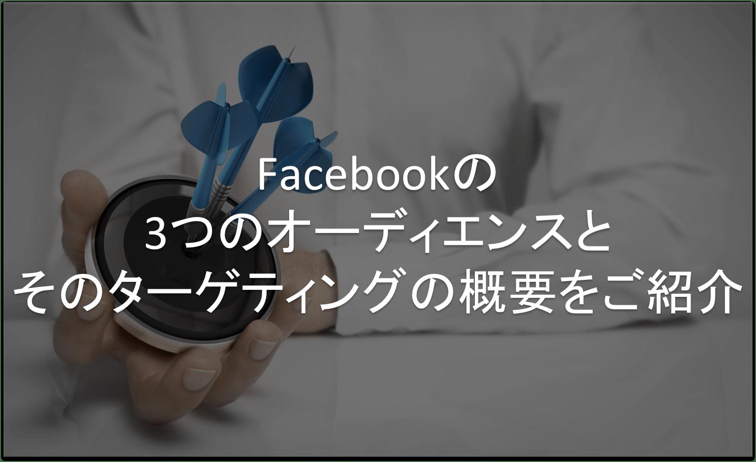 Facebookの3つのオーディエンスとそのターゲティングの概要をご ...
