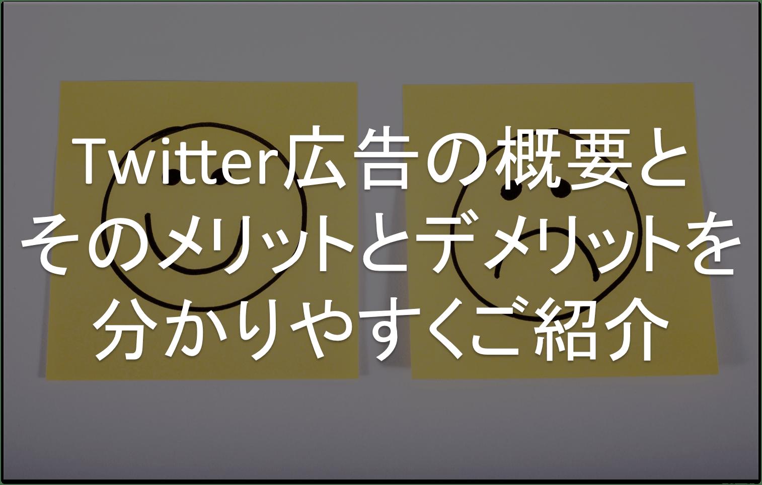 Twitter広告 デメリット