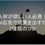 indeed広告 コツ