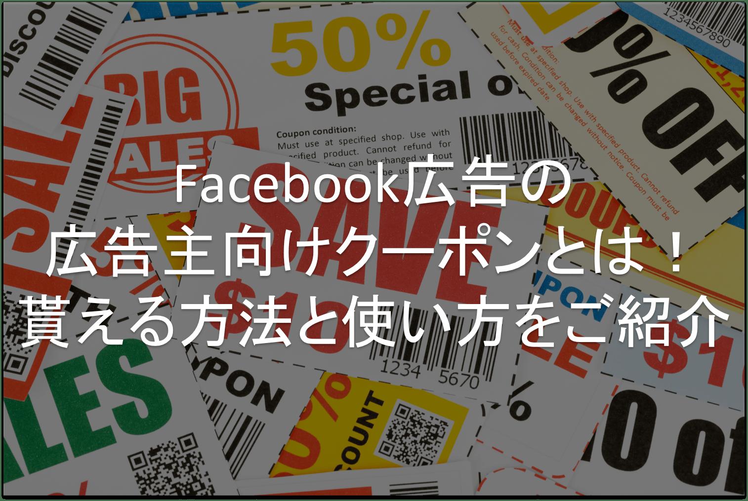 Facebook広告 クーポン