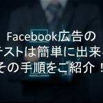 Facebook広告 ABテスト