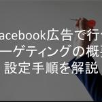 Facebook広告 リターゲティング