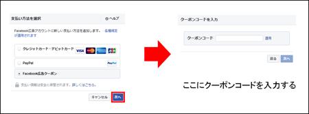 「Facebook広告クーポン」