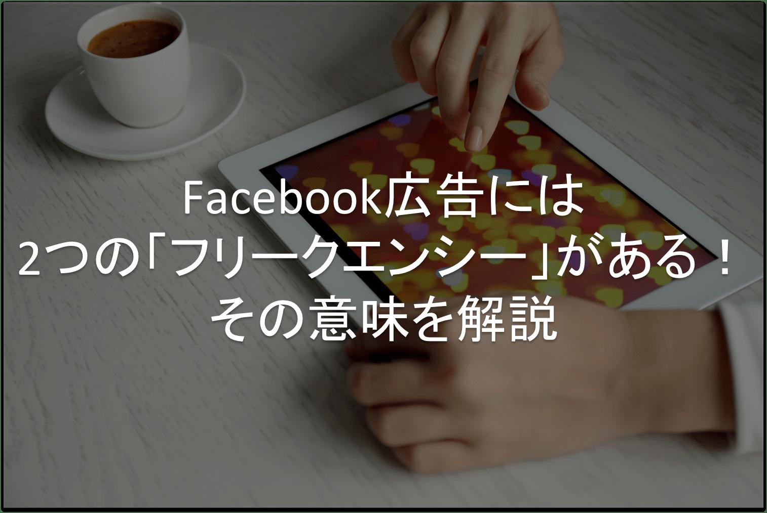 facebook広告 フリークエンシー