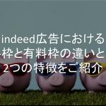 indeed広告 無料枠有料枠