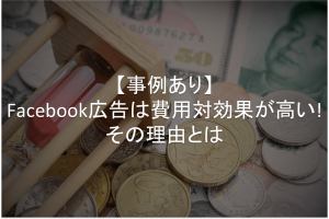 Facebook広告 費用対効果