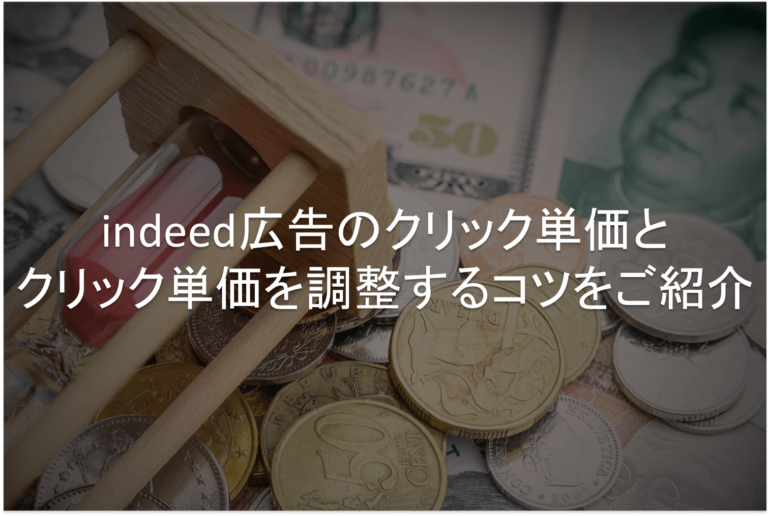 indeed広告 クリック単価