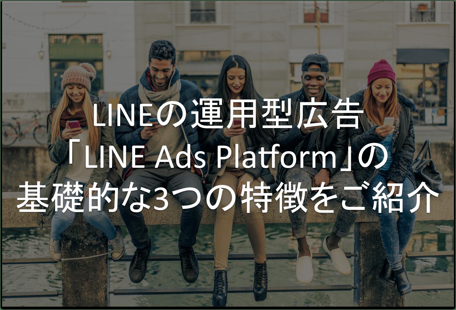 LINE広告 特徴