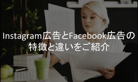 Instagram広告 Facebook
