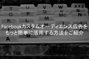 Facebook カスタムオーディエンス 活用方法