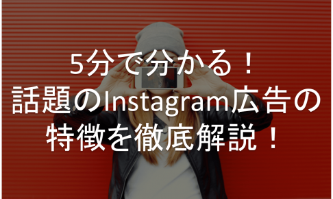 Instagram広告 特徴