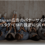 Instagram広告 バナーサイズ