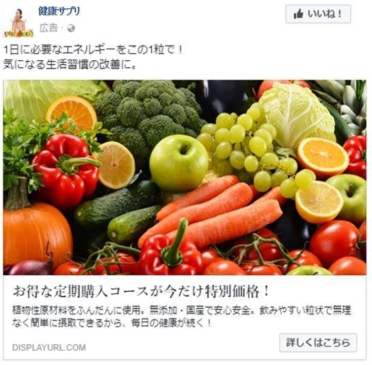 FB事例2のクリエイティブ画像
