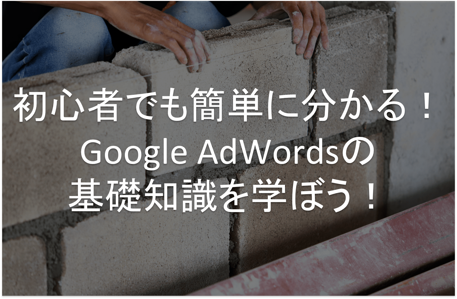 Google AdWords 基礎