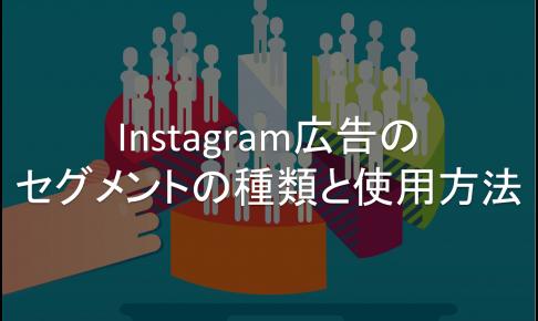 Instagram広告 セグメント