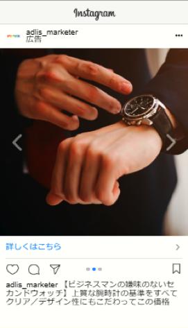 コンバージョン×カルーセル広告