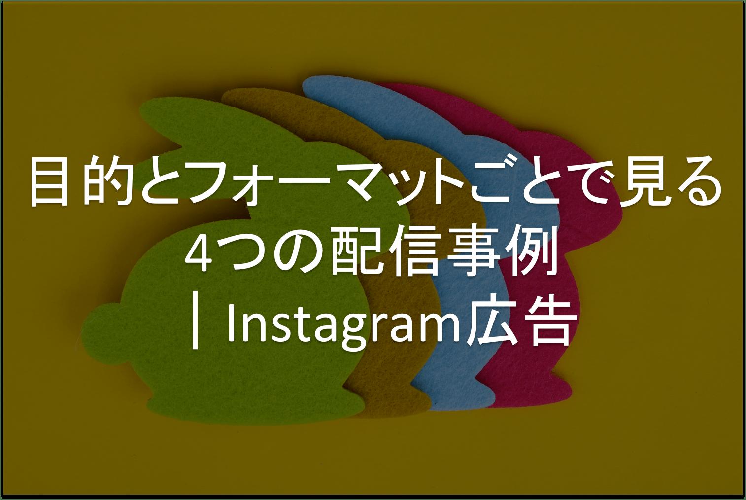 Instagram広告 事例