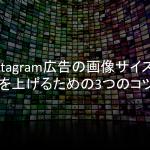 Instagram広告 画像サイズ