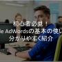 初心者必見!Google AdWordsの基本の使い方を分かりやすく紹介