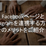 FacebookページとInstagramを連携する方法とそのメリットをご紹介!